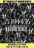 吉田同名 -Sogen SF Short Story Prize Edition- 創元SF短編賞受賞作