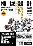 機械設計: 機械の要素とシステムの設計(第2版)