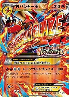 Pokemon Card XY Promo M Blaziken-EX 138/XY-P Rayquaza Mega Battle Japanese