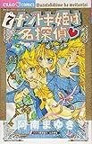 ナゾトキ姫は名探偵 (7) (ちゃおフラワーコミックス)