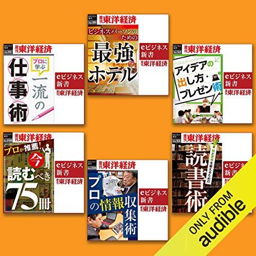 『週刊東洋経済eビジネス新書 6冊セット テーマ:一流を目指すためのインプット&アウトプット』のカバーアート
