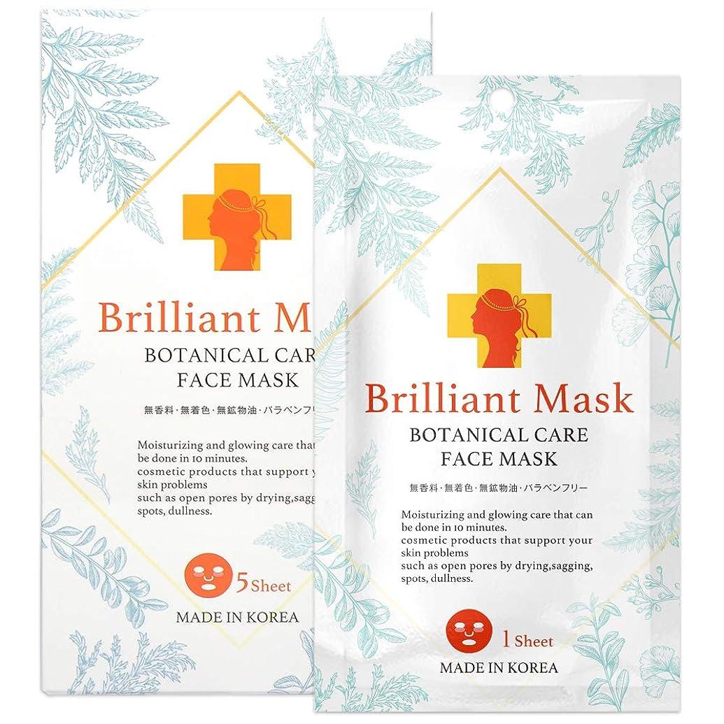 ロック無駄な梨Brilliant Mask(ブリリアントマスク) ボタニカルケア フェイスマスク 5枚入り