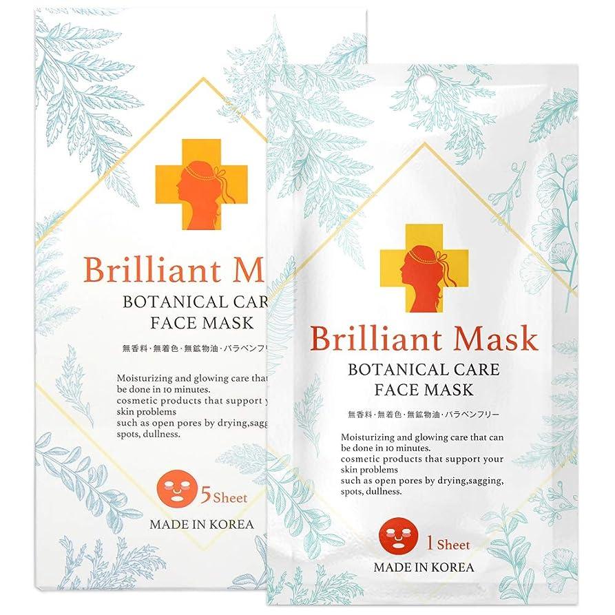 トン神社アカウントBrilliant Mask(ブリリアントマスク) ボタニカルケア フェイスマスク 5枚入り