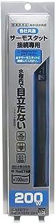 寿工芸 コトブキ セーフティヒーターSH 200W