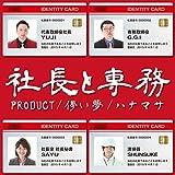 PRODUCT / Hakanai-Yume / HANAMASA