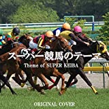 スーパー競馬のテーマ Theme of SUPER KEIBA ORIGINAL COVER