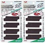 【2個セット】KAWAGUCHI エイトストップ シリコンすべり止め 熱接着タイプ 4枚入り 黒 80-017