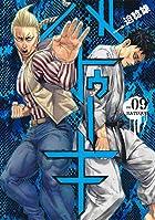バトゥーキ 第09巻