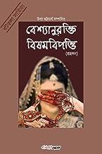Bashyaanurokti Bishambipotti: Bengali Humorous Drama