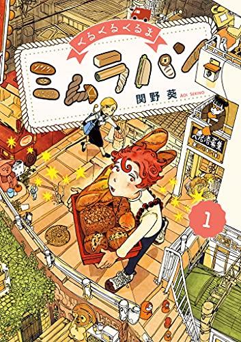 くるくるくるま ミムラパン(1) (ビッグコミックス)