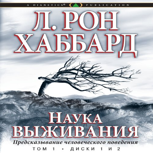 Science of Survival (Russian Edition) audiobook cover art