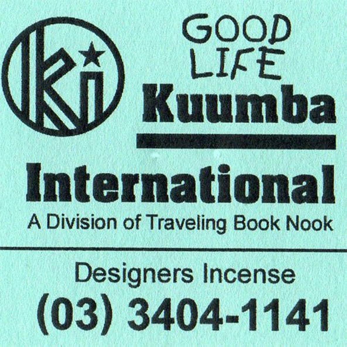 情報ポルノ過激派KUUMBA / クンバ『incense』(GOOD LIFE) (Regular size)