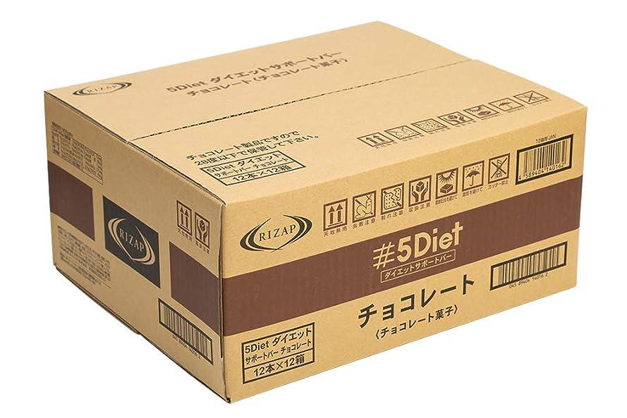 訴えるおばさん大脳【ケース販売】RIZAP 5Diet サポートバー チョコレート味 12本入×12箱