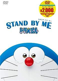 STAND BY ME ドラえもん[映画ドラえもんスーパープライス商品] [DVD]
