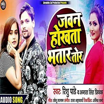 Jawan Hokhata Bhatar Tor (Bhojpuri Song)