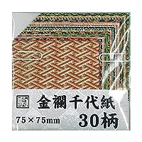 便利 雑貨 文具 関連グッズ 金襴千代紙 7.5cm 5セット