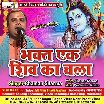 Bhakt Ek Shiv Ka Chala Hai (Shiv bhajan)