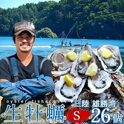 生牡蠣 殻付き 生食用 牡蠣 S 26個 生ガキ 三陸宮城県産 雄勝湾(おがつ湾)カキ 漁師直送 お取り寄せ 新鮮生がき