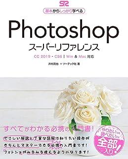 PhotoshopスーパーリファレンスCC 2019 - CS6対応