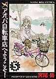 アオバ自転車店へようこそ!(5) (ヤングキングコミックス)
