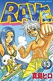 RAVE(13) (週刊少年マガジンコミックス)