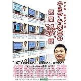 キミアキ先生の起業酔話: 中小企業経営の極意、起業の極意、全て包み隠さずお伝えしよう (節約社長.CEO)