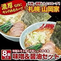 北海道 札幌 山岡家 ラーメン 山岡家 元祖醤油&味噌ラーメン 4×4(8食入り) 山岡家の味がインスタントに!