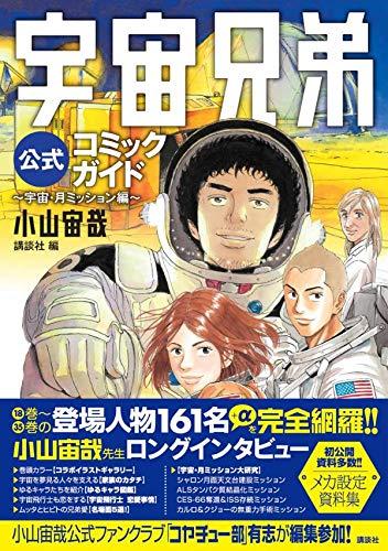 宇宙兄弟公式コミックガイド ~宇宙・月ミッション編~ _0
