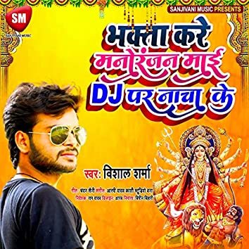 Bhakta Kare Manoranjan Mai Dj Par Nachg Ke (Bhojpuri)