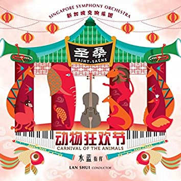 Saint-Saëns: Carnival of the Animals (Mandarin Recording)