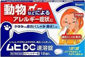【第2類医薬品】ムヒDC速溶錠 12錠 セルフメディケーション対象品
