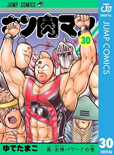 キン肉マン 30 (ジャンプコミックスDIGITAL)