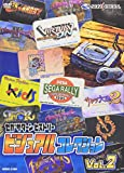 SEGA SATURN VISUAL HISTORY VOL.2[WWBV-31084][DVD]
