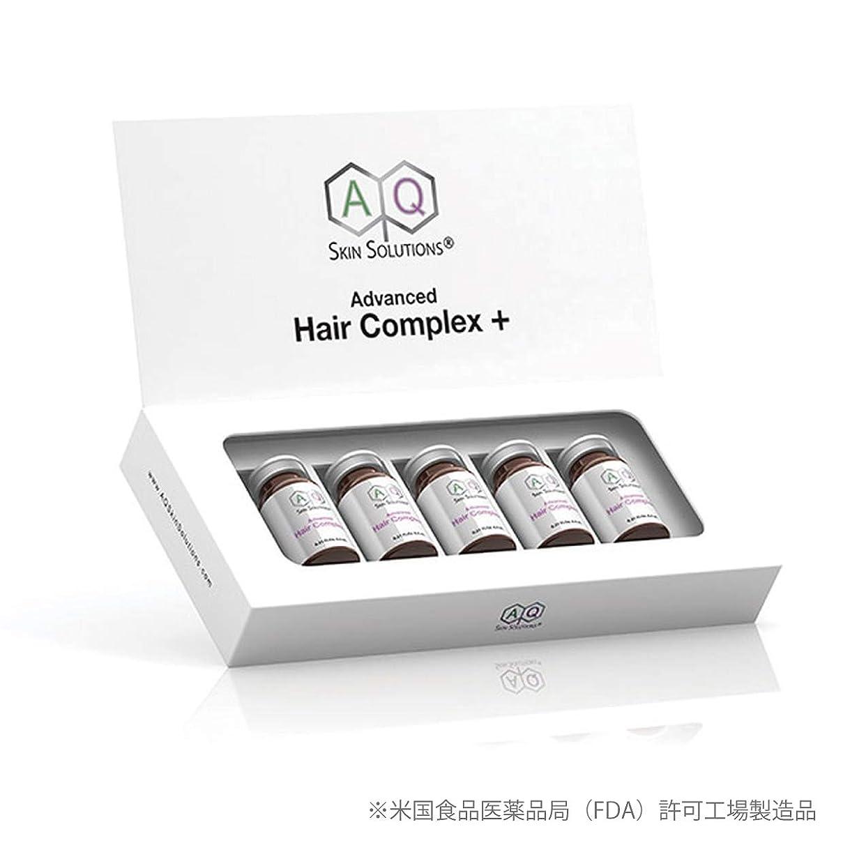 Advanced Hair Complex アドバンスト ヘアーコンプレックス 育毛剤 GF(グロースファクター/細胞成長因子)成分配合
