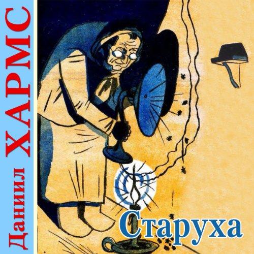 Staruha audiobook cover art