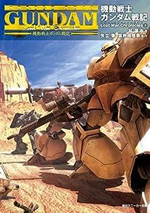機動戦士ガンダム戦記 Lost War Chronicles 2巻 表紙画像