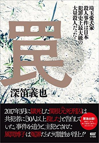 罠: 埼玉愛犬家殺人事件は日本犯罪史上最大級の大量殺人だった
