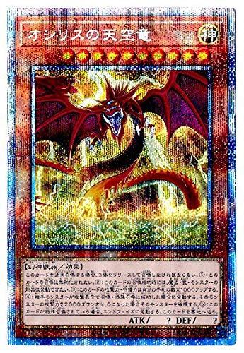 遊戯王 第11期 PAC1-JP001 オシリスの天空竜【プリズマティックシークレットレア】