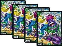 ★4枚セット★ デュエルマスターズ / カラフル・ナスオ(SR)/ 18/80 / ゴールデン・ベスト(DMEX-01)