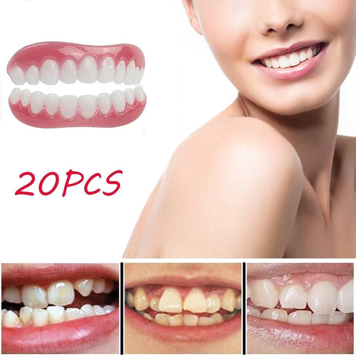 第五監査引き算完璧な笑顔義歯20PCSコンフォートソフトベニヤベニヤ歯科用化粧品歯黄色い歯黒歯悪い歯ホワイトニング用具(上+下)