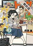 トクサツガガガ(3)【期間限定 無料お試し版】 (ビッグコミックス)