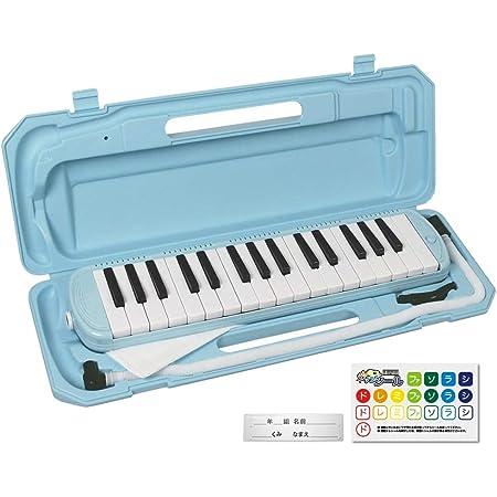 KC キョーリツ 鍵盤ハーモニカ メロディピアノ 32鍵 ライトブルー P3001-32K/UBL (ドレミ表記シール・クロス・お名前シール付き)
