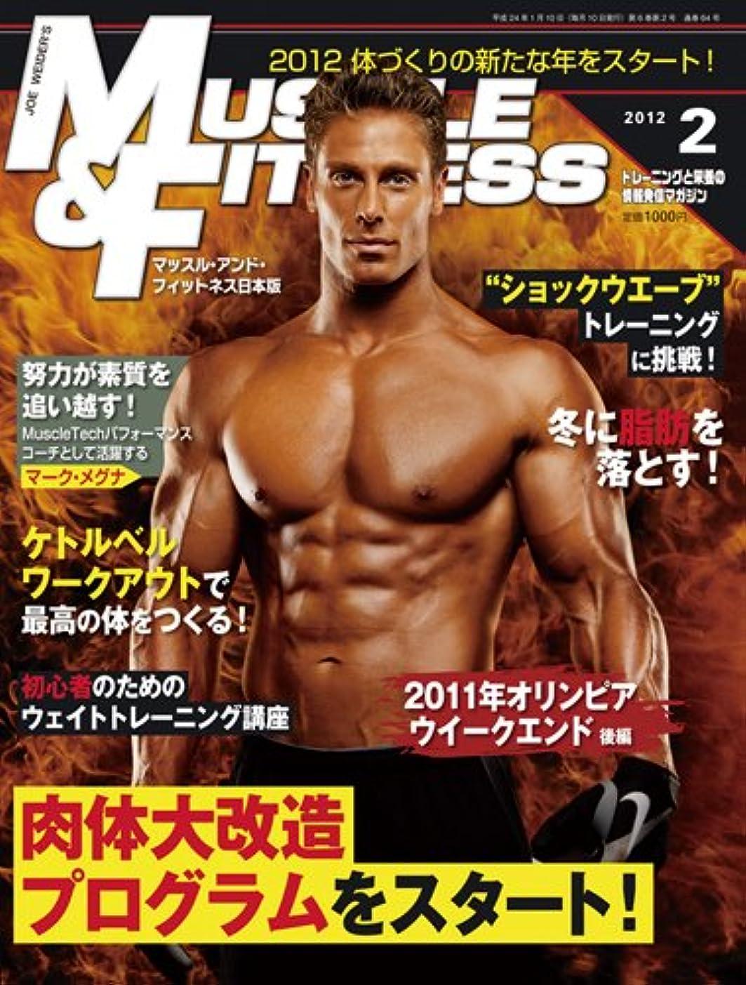 郊外ファーザーファージュ免除する『マッスル?アンド?フィットネス日本版』2012年2月号