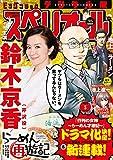 ビッグコミックスペリオール 2020年5号(2020年2月14日発売) [雑誌]