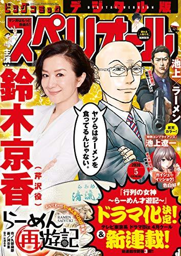 [画像:ビッグコミックスペリオール 2020年5号(2020年2月14日発売) [雑誌]]