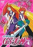GS美神 VOL.4[DVD]