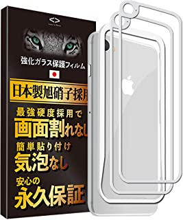 Less is More【2枚】iPhone8 背面 ガラスフィルム HG-1015 白