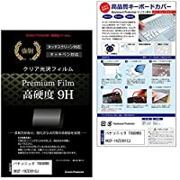 メディアカバーマーケット TOUGHBOOK CF-19ZE001CJ [10.1インチ(1024x768)]機種用 【シリコンキーボードカバー フリーカットタイプ と 強化ガラスと同等の高硬度 9Hフィルム のセット】