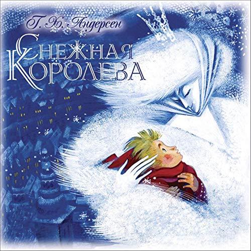 Снежная королева cover art