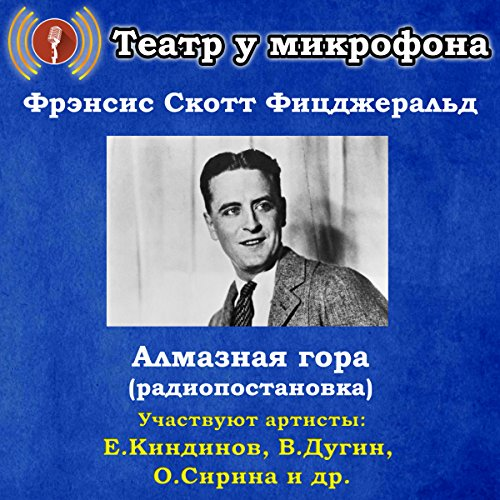 Almaznaya gora                   By:                                                                                                                                 Francis Scott Fitzgerald                               Narrated by:                                                                                                                                 Evgeniy Kindinov                      Length: 58 mins     Not rated yet     Overall 0.0